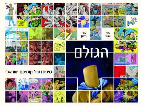 Image result for הגולם אורי פינק אלי אשד