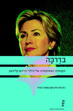 hilary clinton book 3