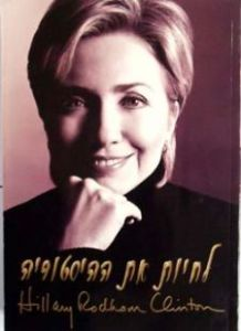 hilary clinton book1