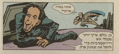 תוצאת תמונה עבור שמעון פרס הגולם