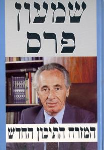 peres-new-middle-east-hebrew
