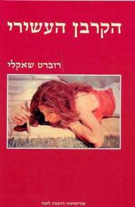 robert_sheckley-10-victime-hebrew