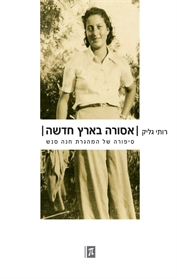 asura beretz chadash