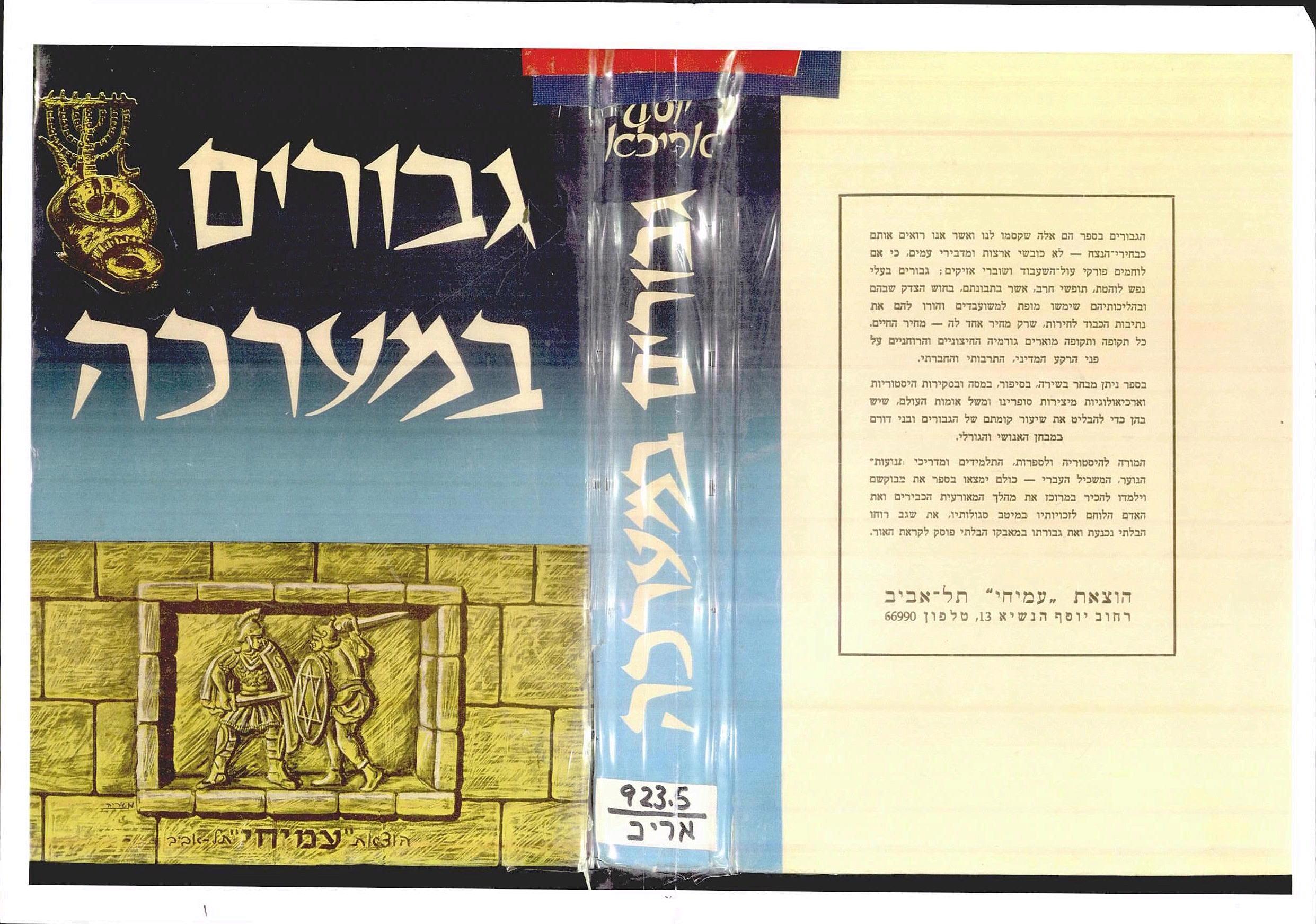 Image result for יוסף אריכא כנפי כסף