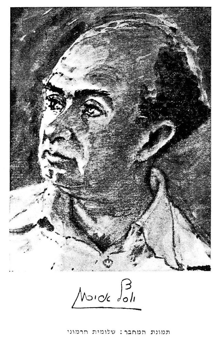 Image result for יוסף אריכא יום ולילה