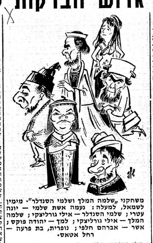 שלמה ושלמי קריקטורה של הדמויות