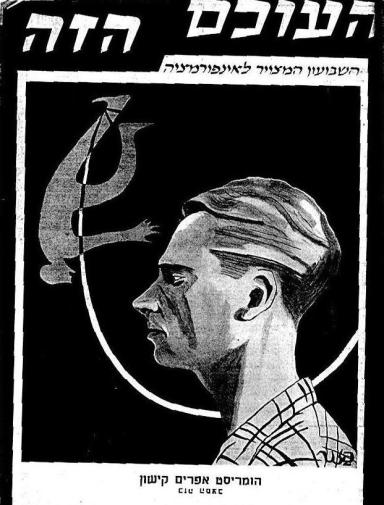 Image result for אפרים קישון אלי אשד