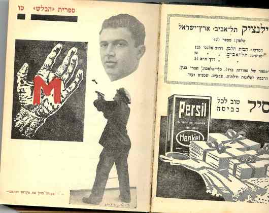 Image result for דוד תדהר בית אוצר