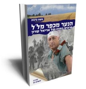 sharon-book-0