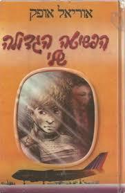 ofek enttebe book