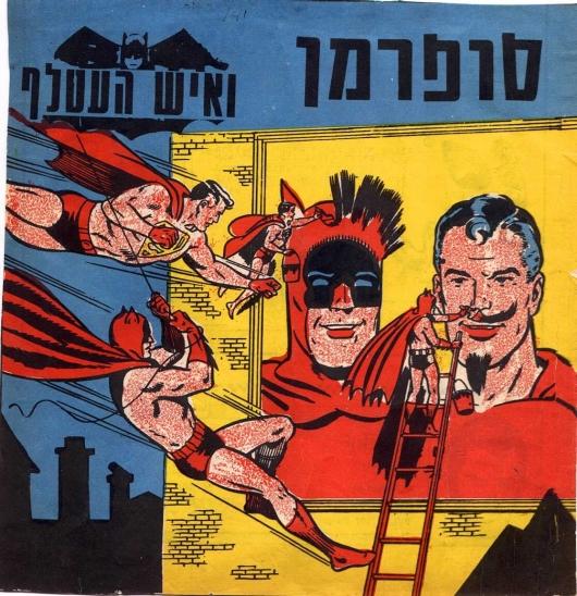 סופרמן ואיש העטלף בוקי וילדיםהם