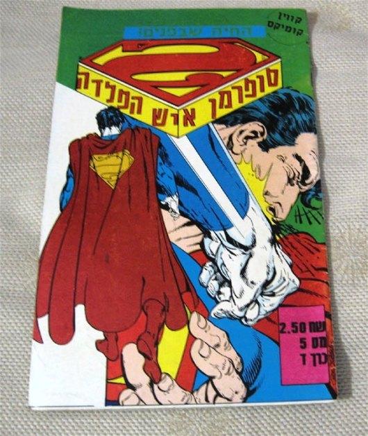 סופרמן קוין קומיקס 5