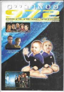 star base magazin no 14