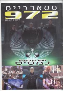 star base magazin no 8