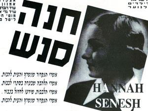Image result for חנה סנש מנחם גולן