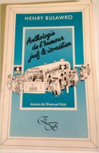 katz anthology
