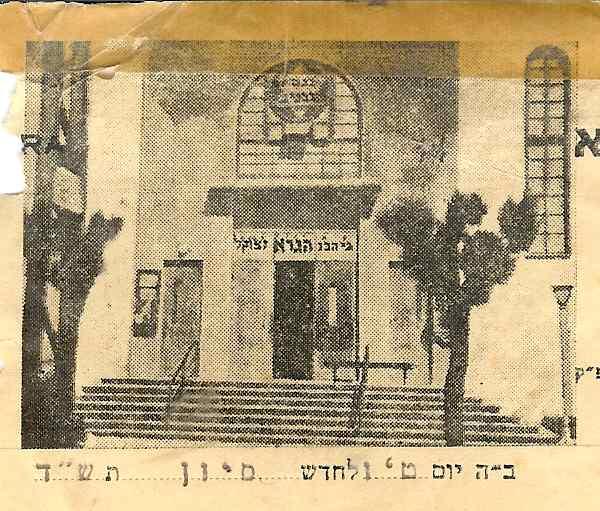 "Image result for בית כנסת הגר""א"