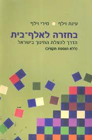 wilf book 2