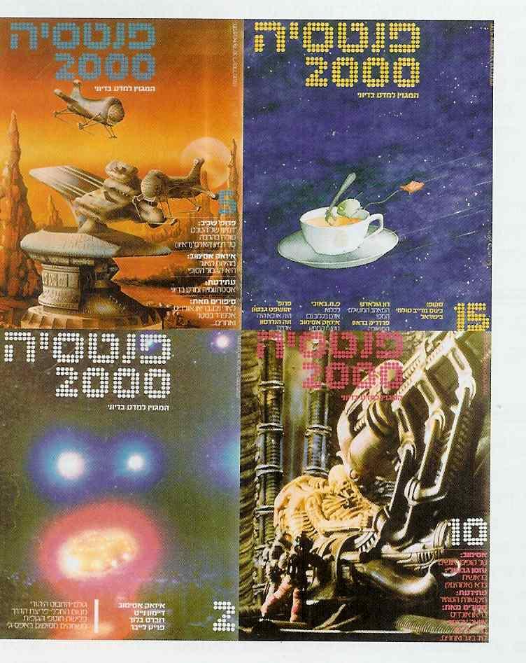 Image result for פנטסיה 2000