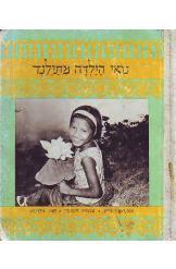 נואי הילדה מתאילנד