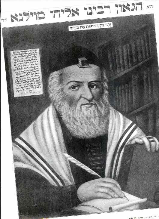 Image result for הגאון מוילנה