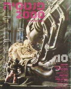 FANTASIA 2000 10