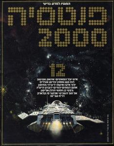 fantasya 2000 no 12