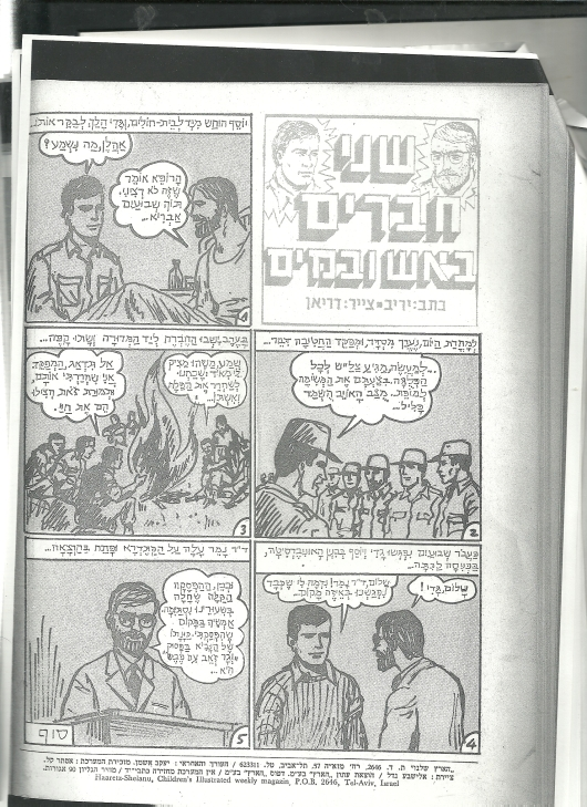 דריאן אדר שני גברים באש ובמים הסיום