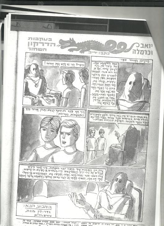 דריאן יואב וכרמלה הדרקון שחור התוכנית 2