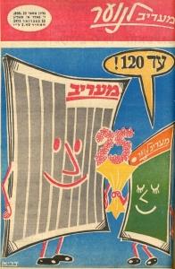 darian maariv lanoar cover 2
