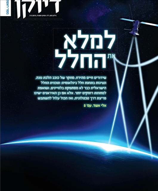 Israel-Space-Program-cover (1)