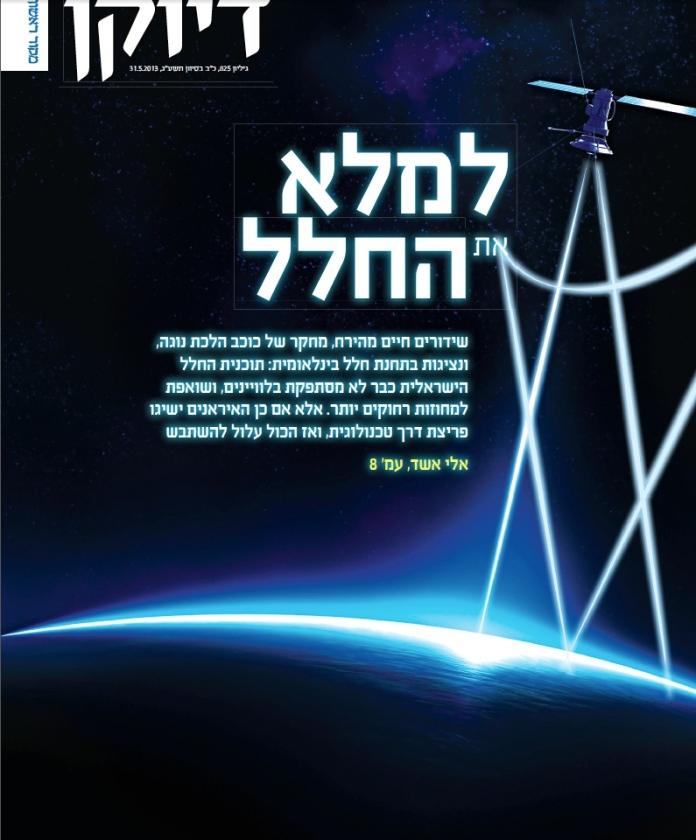 Image result for ישראל הודו בחלל \