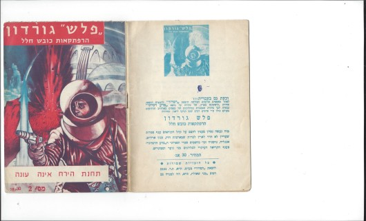 flash gordon hebrew no 2