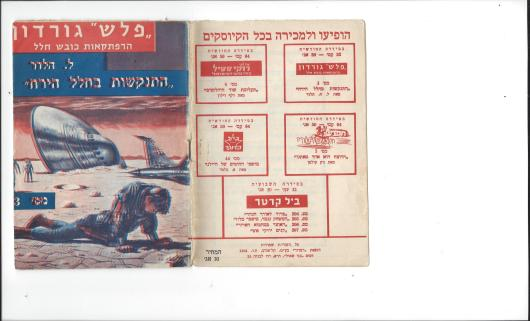 flash gordon hebrew no 3