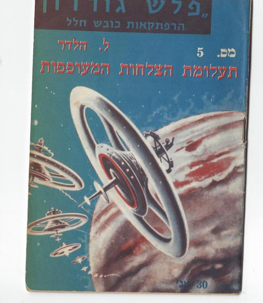 flash gordon hebrew no 5