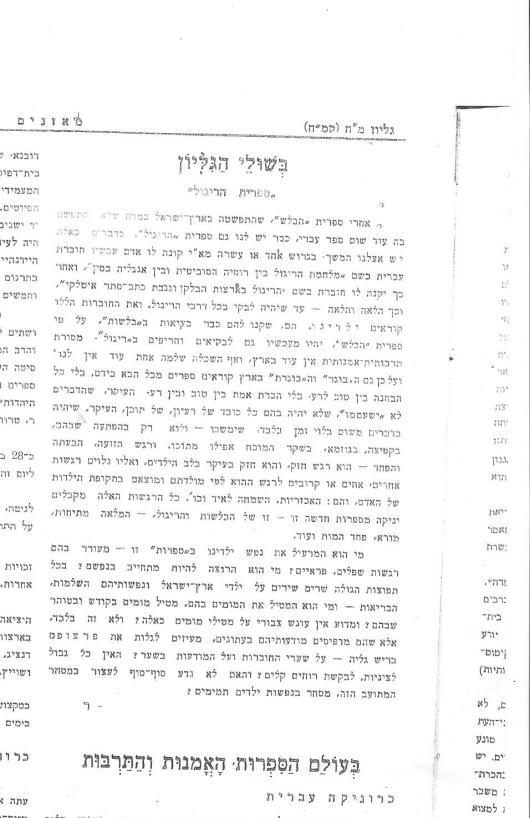 yaacov rabinovitz vs spys