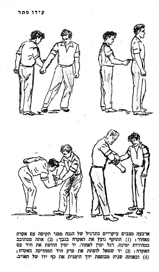 עוז יעוז מלמד איך להתגונן מהאוייב