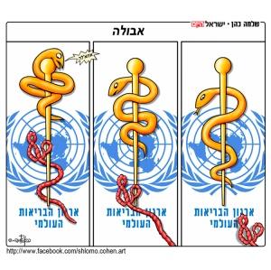 אבולה מאת שלמה כהן