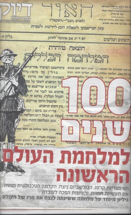 dyokan-first-world-war-issue1-621x1024