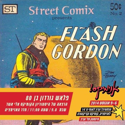 flash gordon lecture by eli eshed