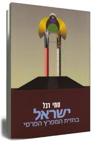 qatar israeli book