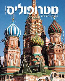 Metropolis_Moscow_cover