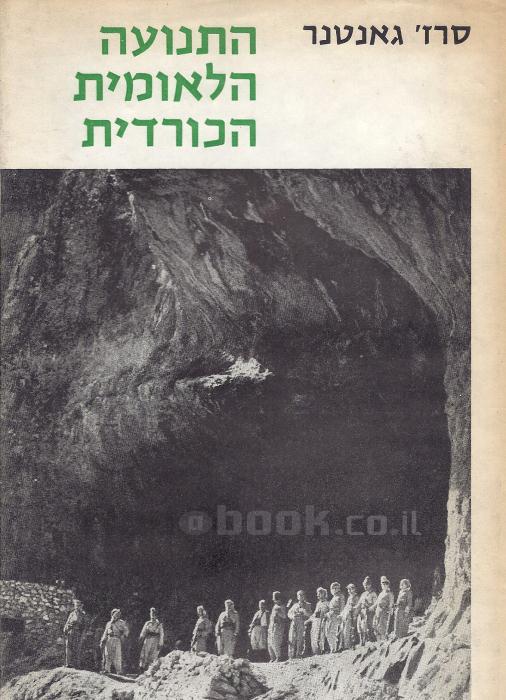 kurds book 1