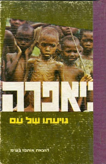 biafra book 1