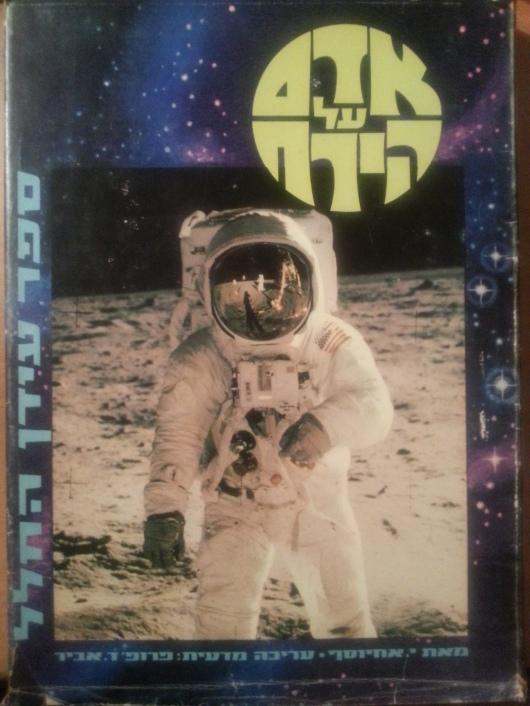 אדם על הירח ספר 1