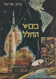 מירון אוריאל כיבוש החלל