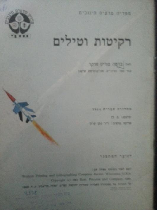 רקאטות וטילים 2