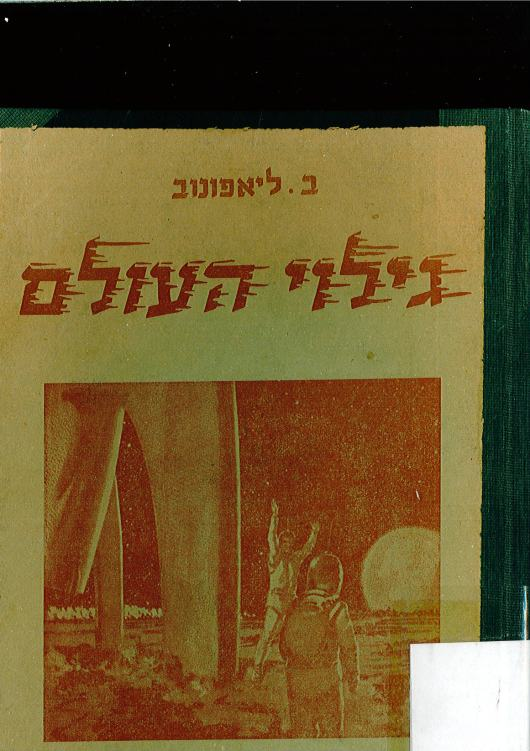 leoponov space book hebrew