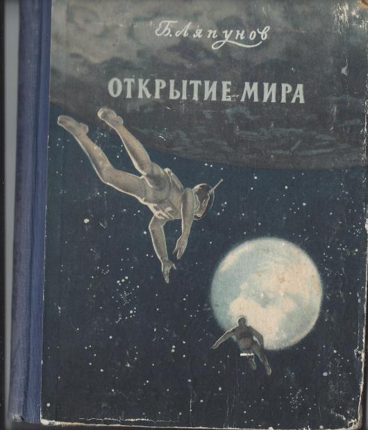 liaponov book cover 1