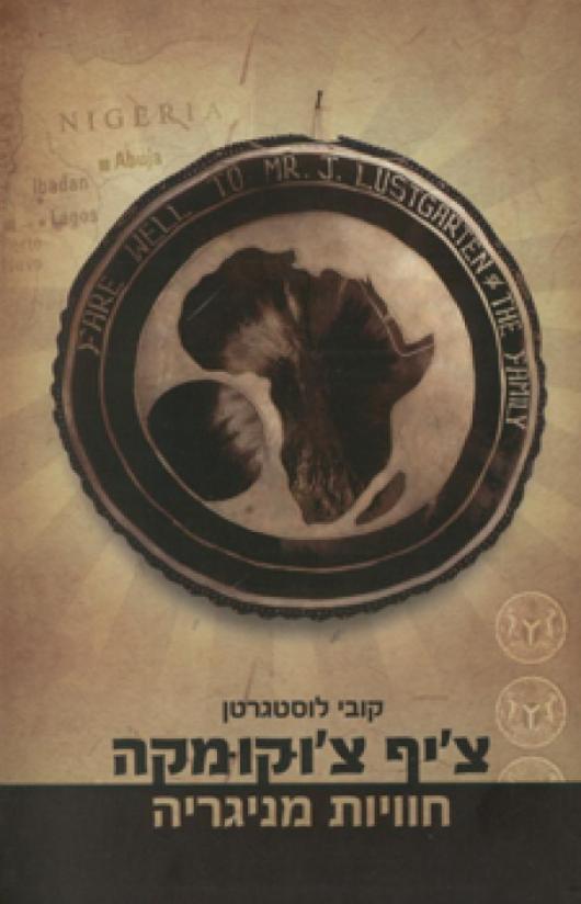 nigeria lusterangen book